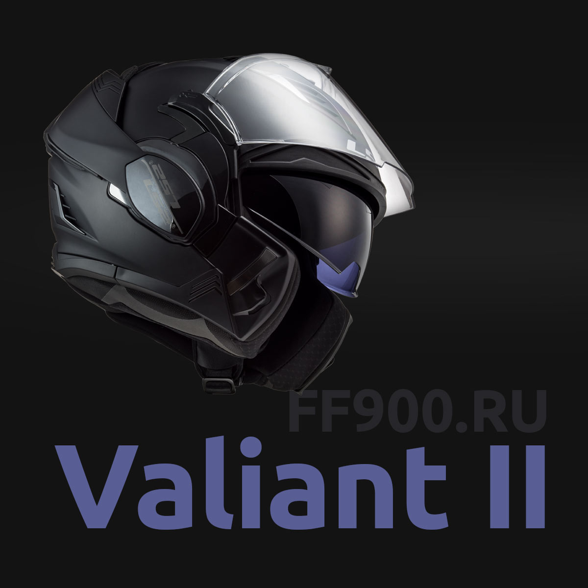 Купить шлем LS2 FF900 Valiant II