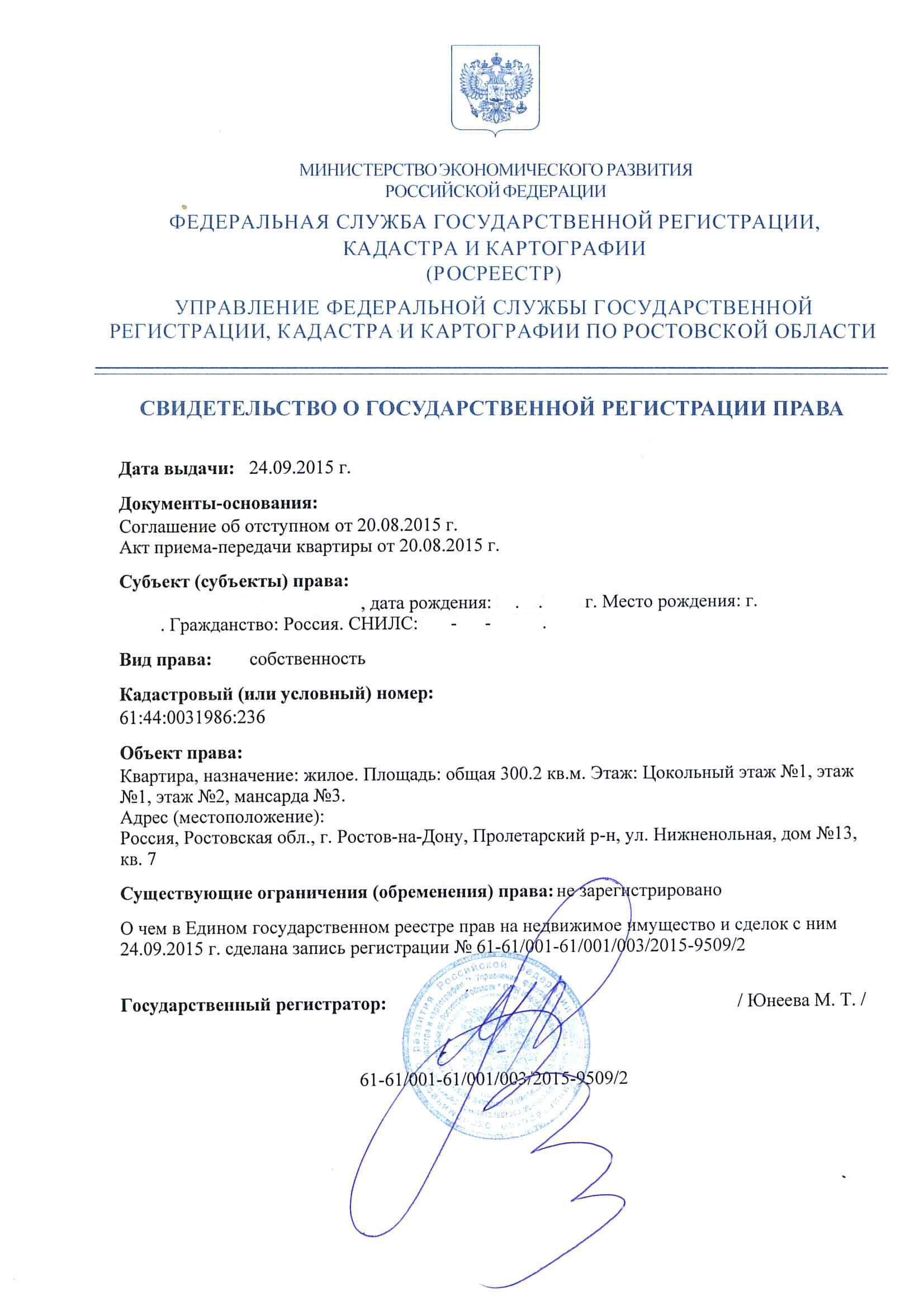 Свидетельство о гос регистрации квартира 7