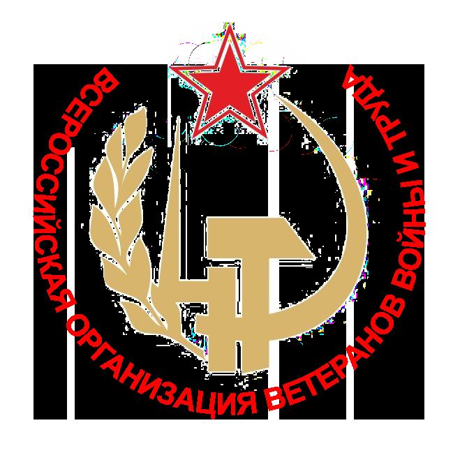 Кировская областная организация ветеранов (пенсионеров) войны, труда, Вооруженных сил и правоохранительных органов