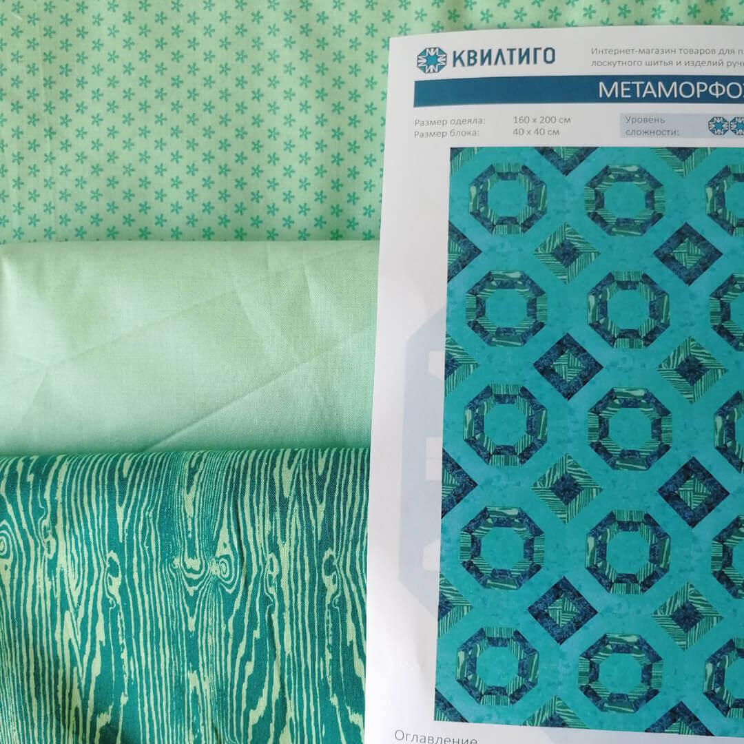 Метаморфозы. Лоскутное одеяло, схема и набор для пэчворка.