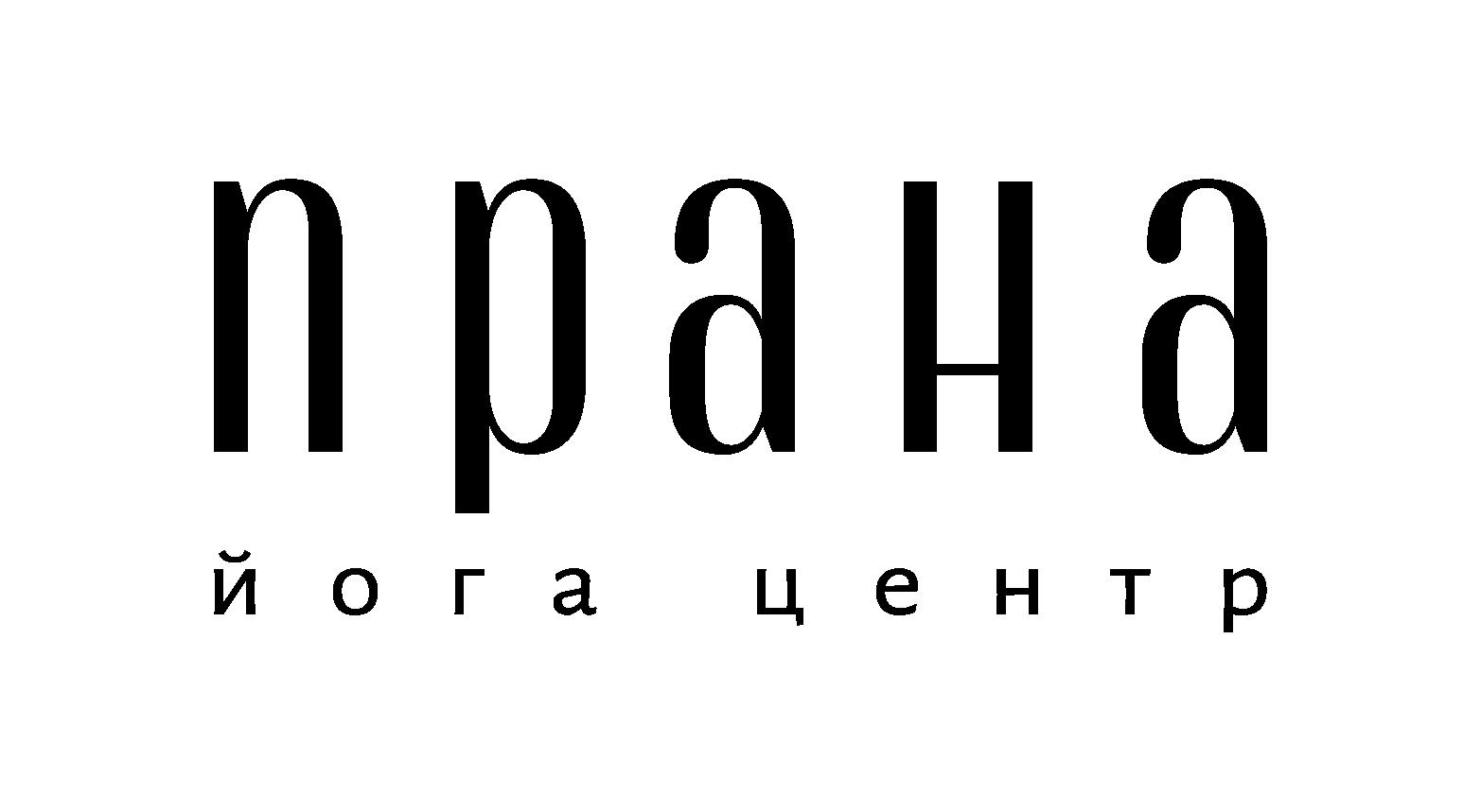 Прана