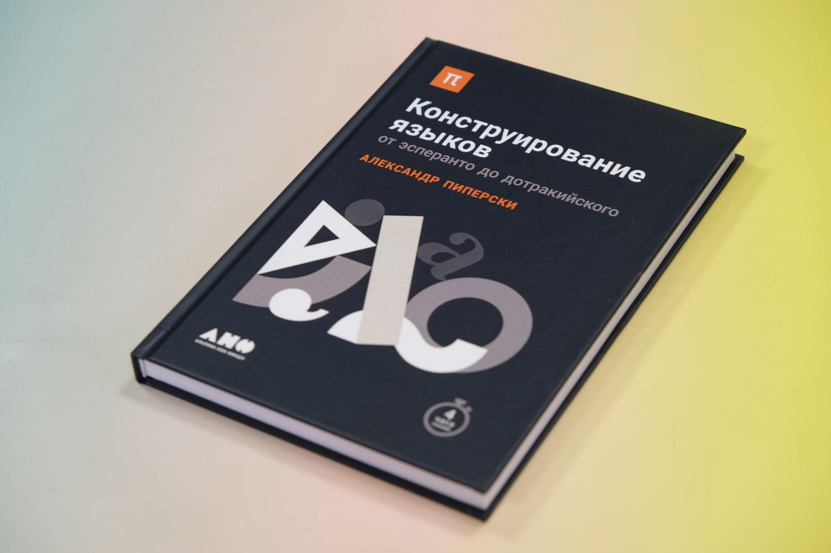 Александр Пиперски «Конструирование языков. От эсперанто до дотракийского»