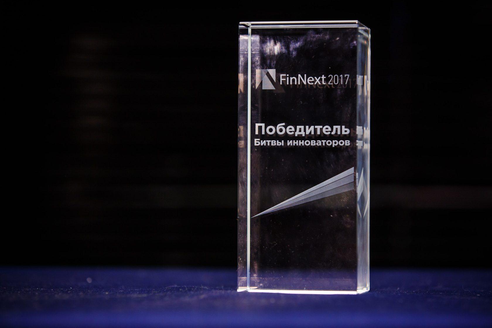 Победа в Битве Инноваторов на FinNext 2017
