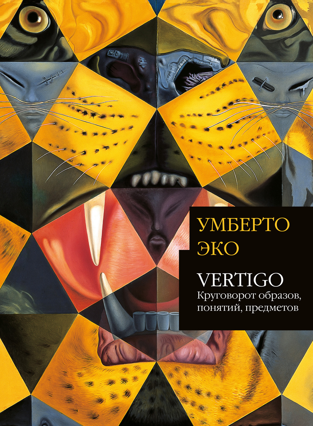 Vertigo. Круговорот образов, понятий, предметов Умберто Эко 978-5-387-01524-3