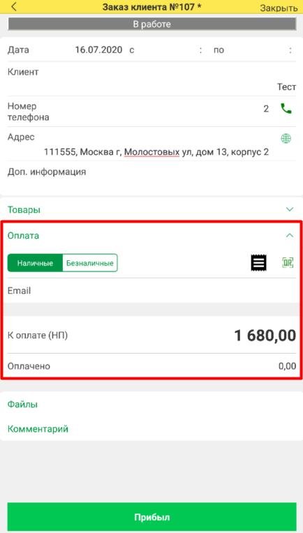 Скриншот 11. Просмотр информации об оплате по заказу