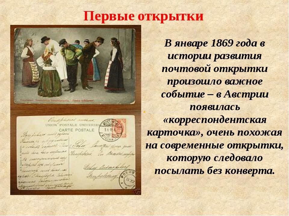 Как появилось слово открытка