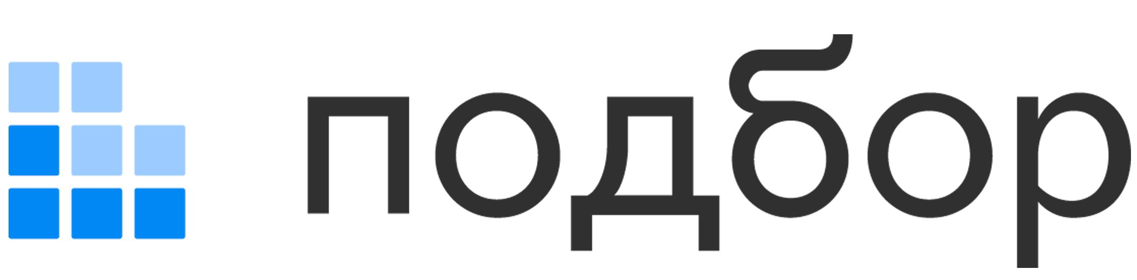 подбор