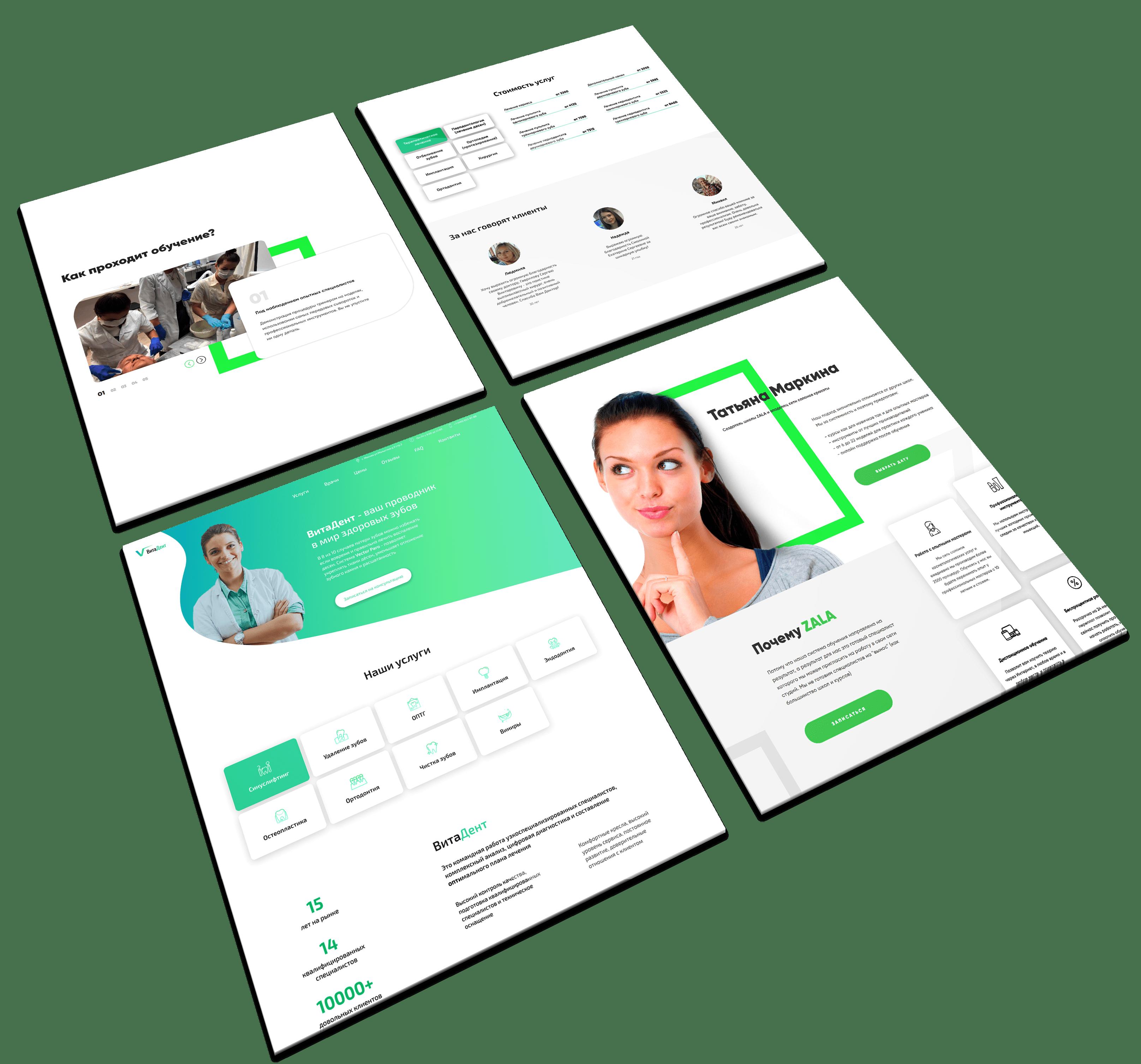 Web design, макеты
