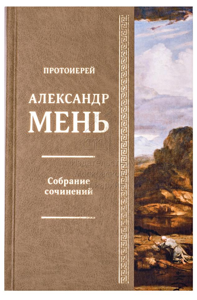 Собрание сочинений. Т. 3: В поисках Пути, Истины и Жизни. Протоирей Александр Мень