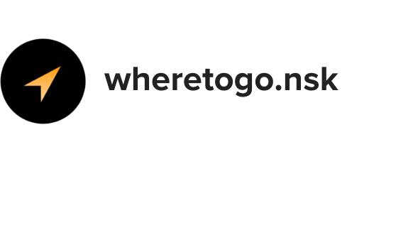 wheretogo.nsk