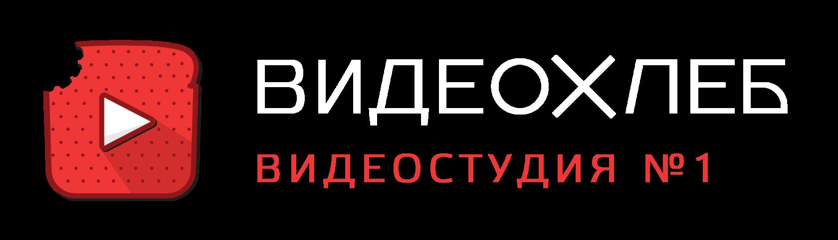 ВидеоХлеб - видеостудия №1