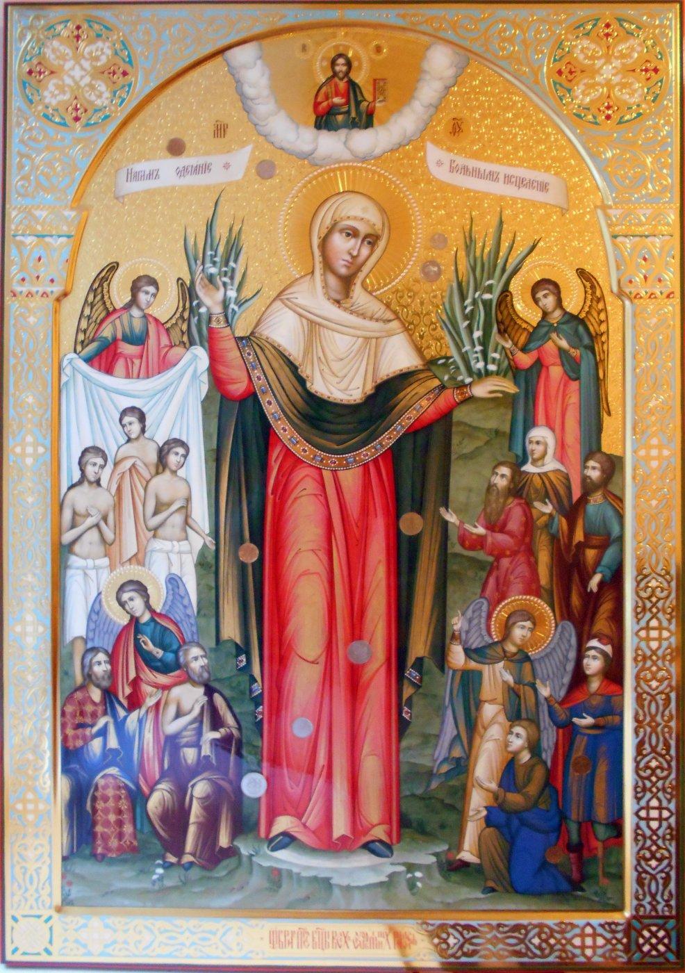 Скрап, открытки скорбящая божья мать
