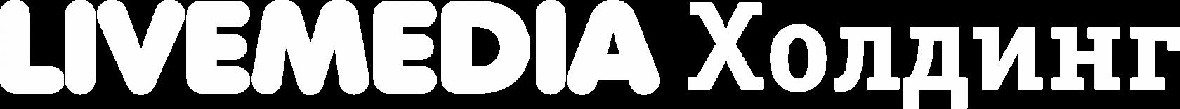 Livemedia Холдинг