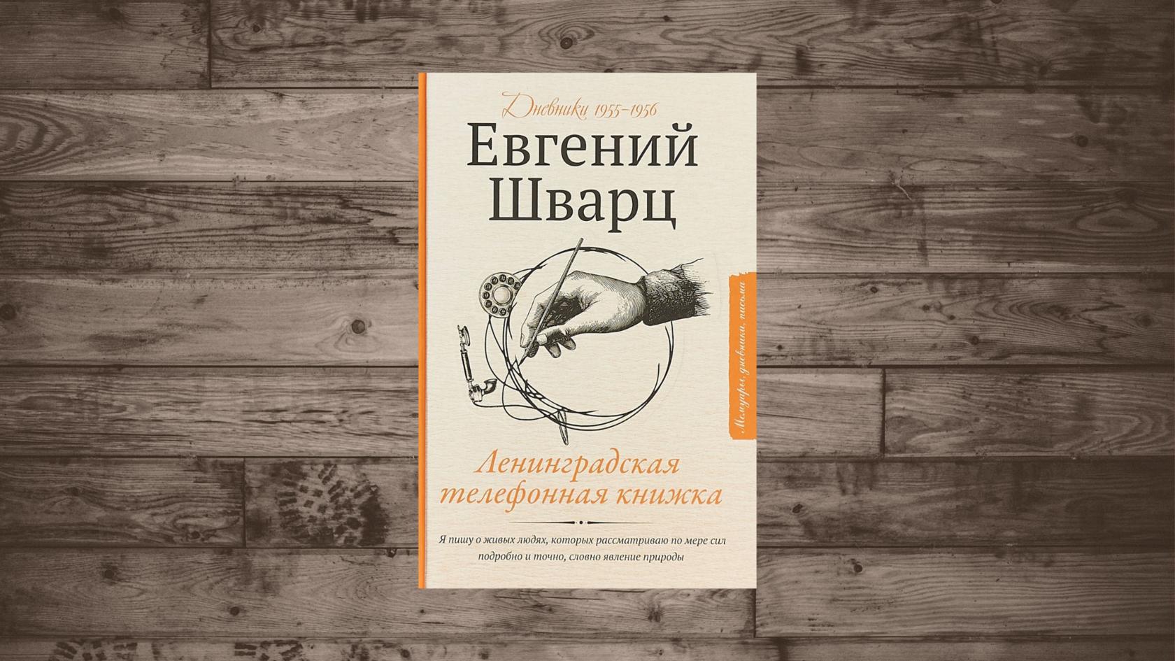 Купить книгу Евгений Шварц «Ленинградская телефонная книжка»