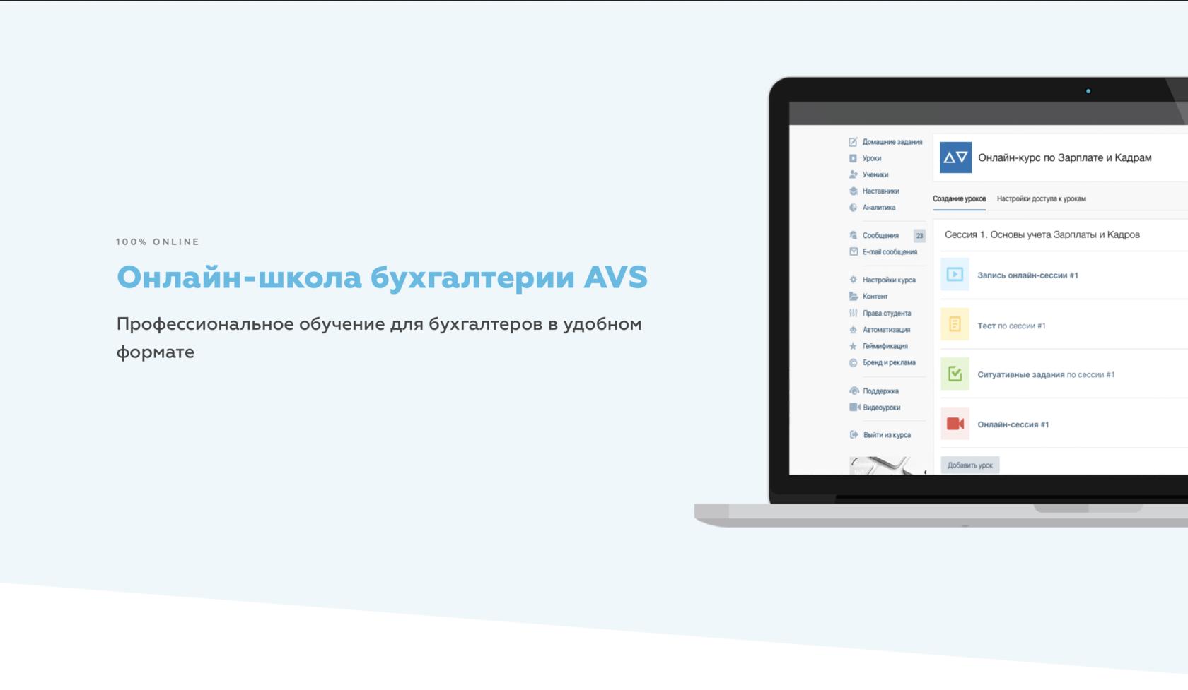 Бесплатные курсы онлайн бухгалтерия 1с бухгалтерское обслуживание москва