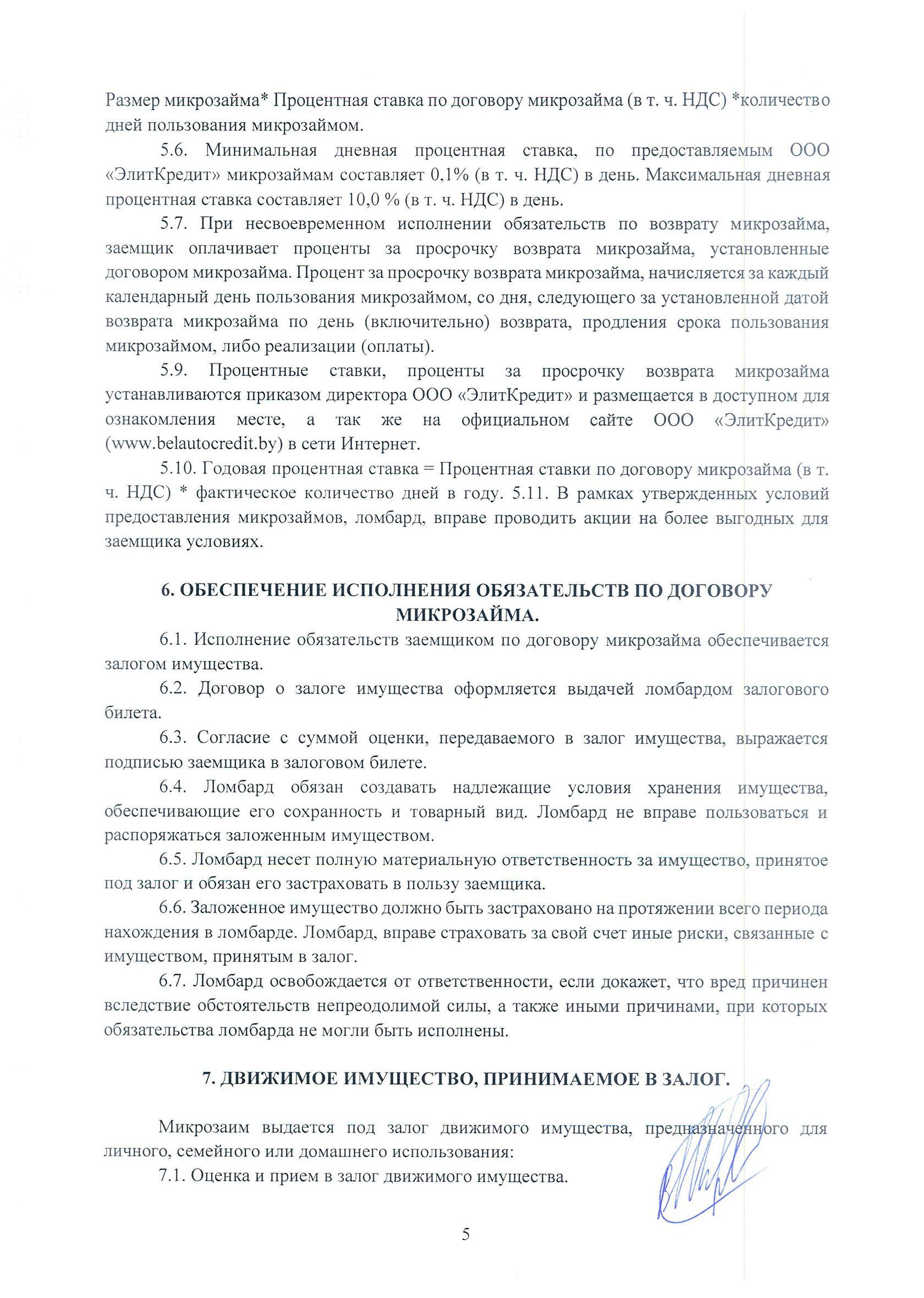 Микрозайм договор залога автомобиля автосалон кит авто москва