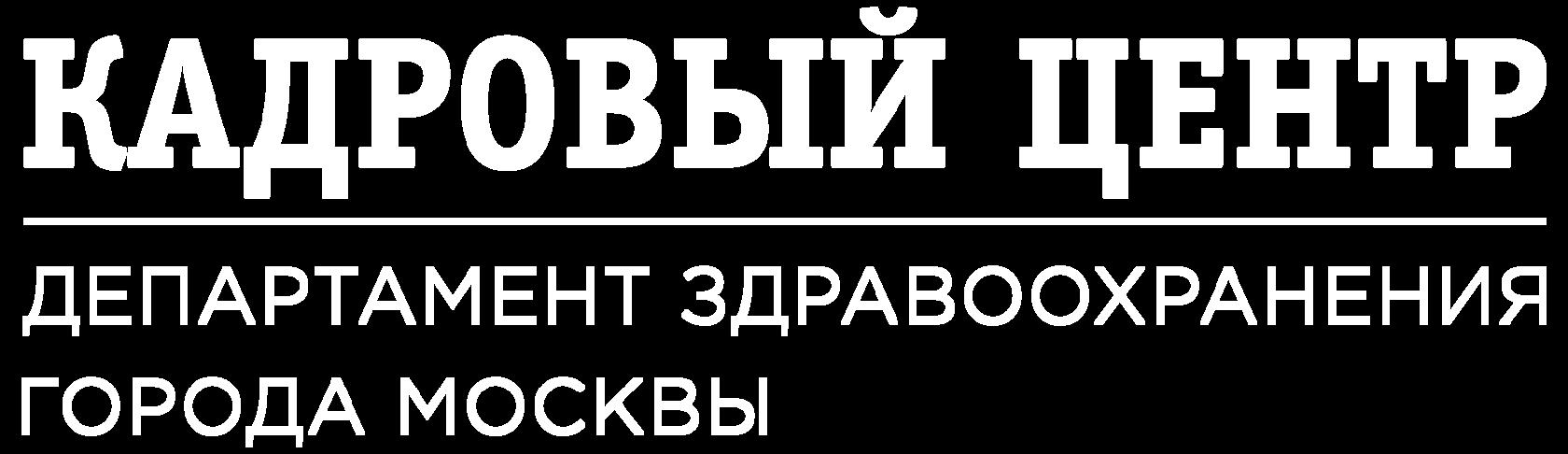 Московский центр аккредитации и профессионального развития в сфере здравоохранения