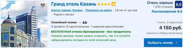 проживание в Казани