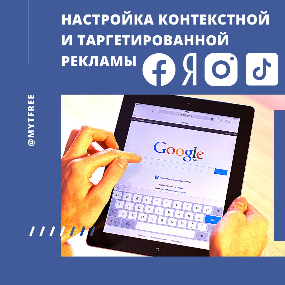 Настройка контекстной и таргетированной рекламы Facebook,Яндекс Директ,Google Ads,Instagram,TikTok. Директолог и таргетолог Москва Мытищи.