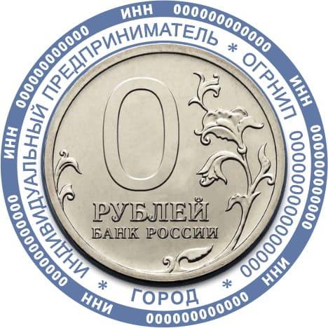 Открыть ИП за 0 рублей!