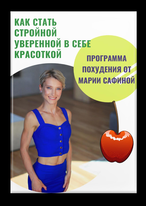 Курсы Домашнего Похудения.