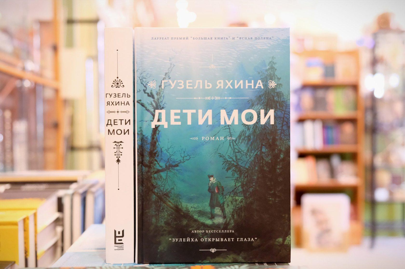 """Гузель Яхина """"Дети мои"""""""