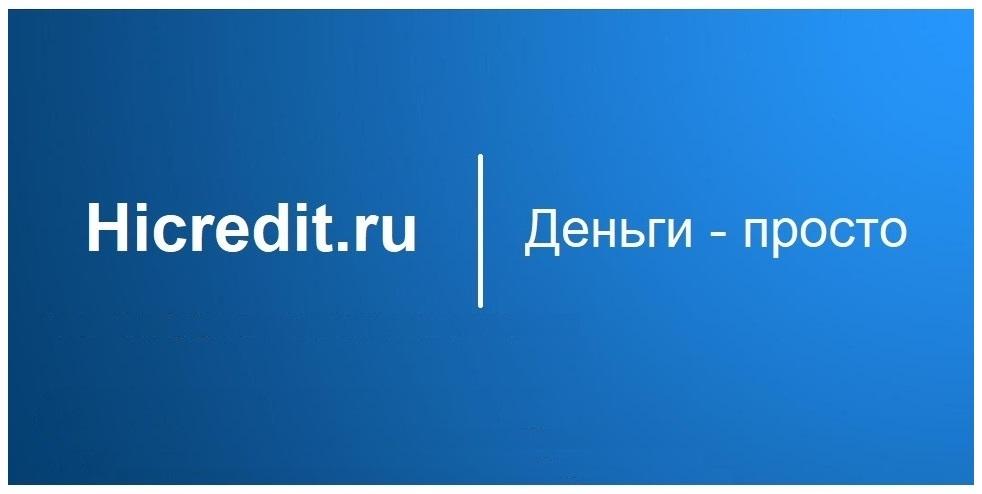 кредитная карта онлайн заявка во все банки сразу