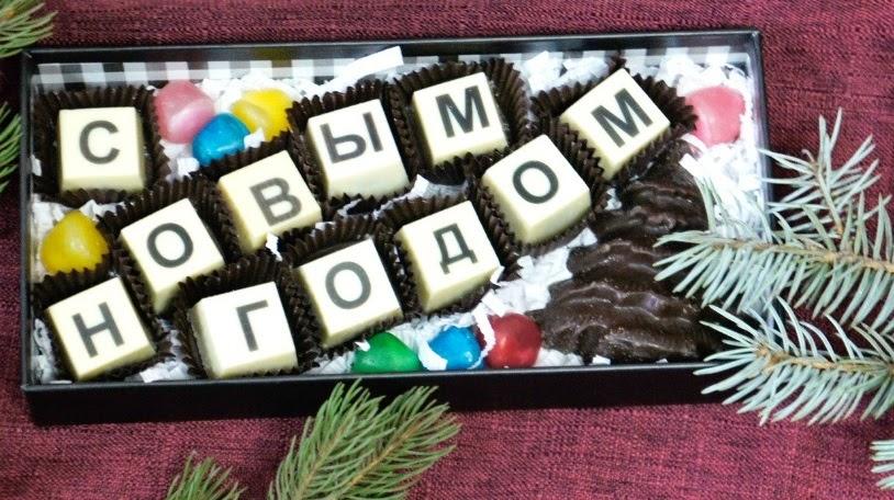 Подарочный набор шоколада ручной работы