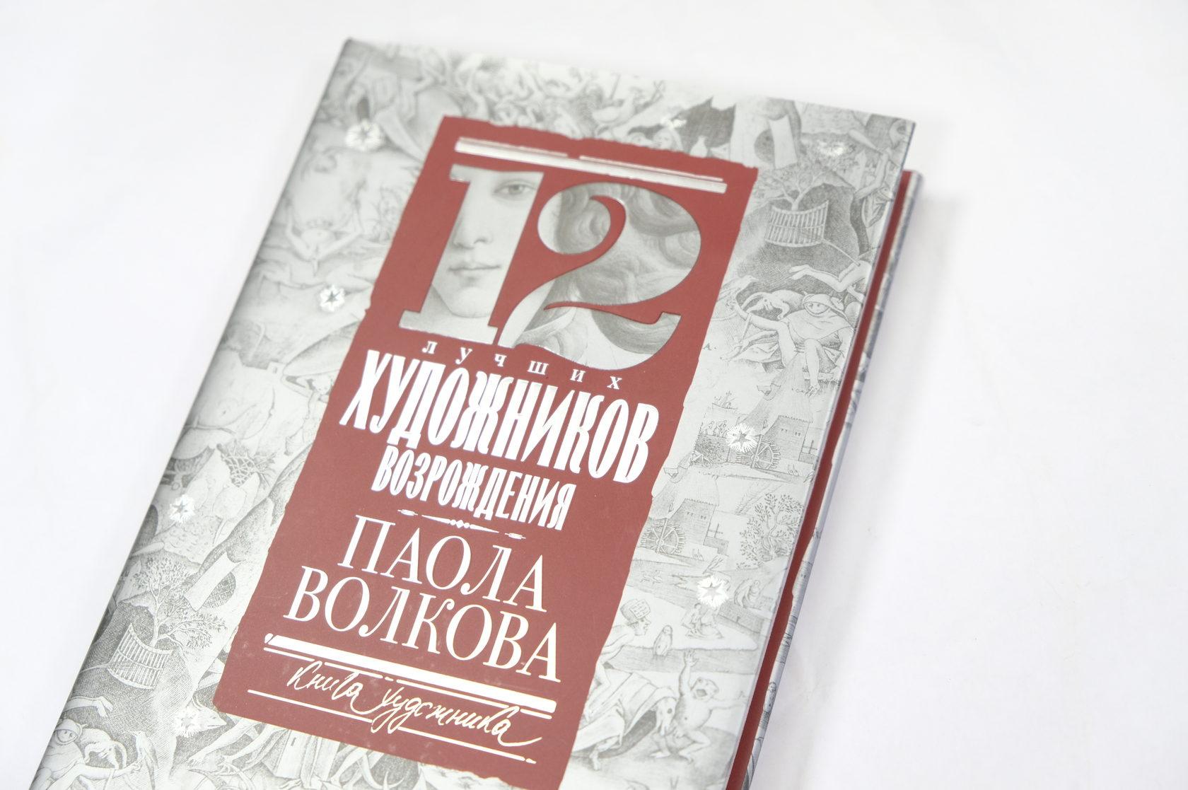 «12 лучших художников Возрождения» Паола Волкова