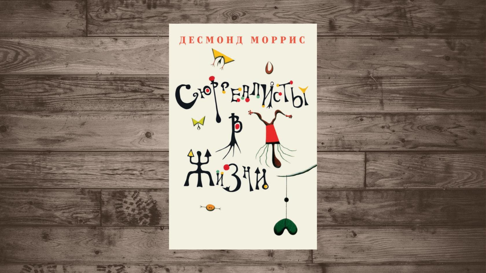 Купить книгу Десмонд Моррис «Сюрреалисты в жизни»