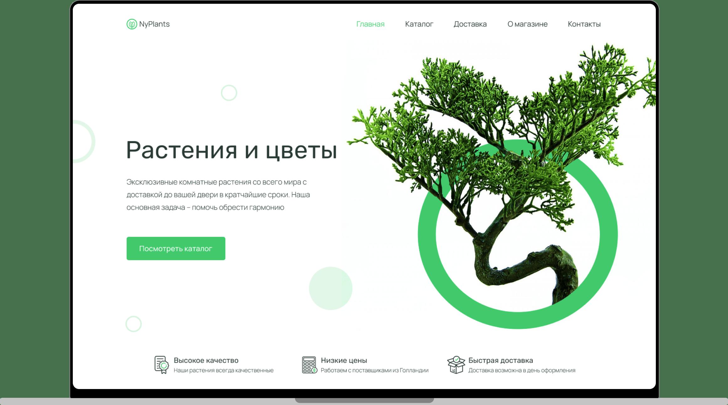 интернет-магазин растений
