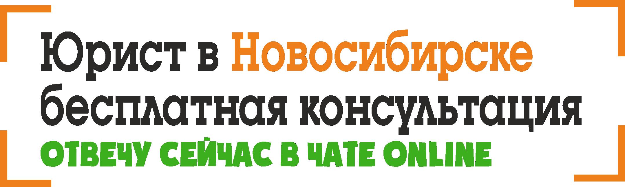 Консультация юриста бесплатно новосибирск