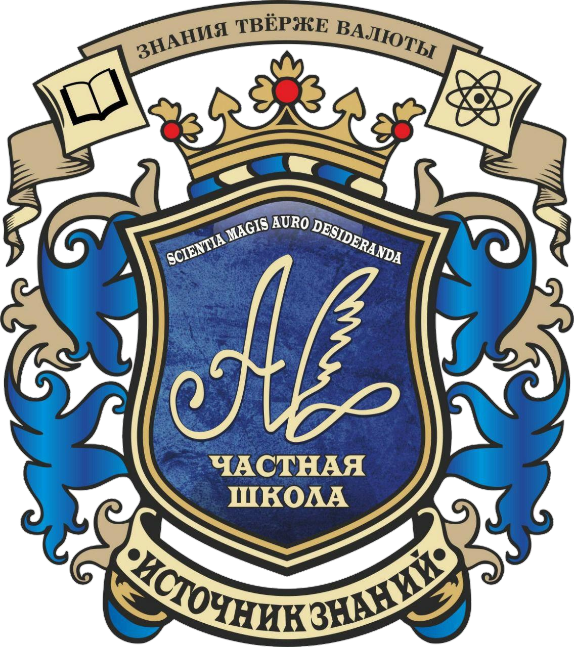 "Частная школа ""Источник Знаний"""