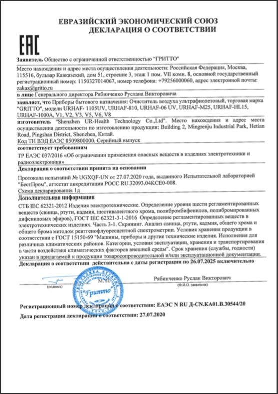 Декларация Соответствия для рециркуляторов-очистителей воздуха марки GRITTO (рекомендовано Роспотребнадзором)