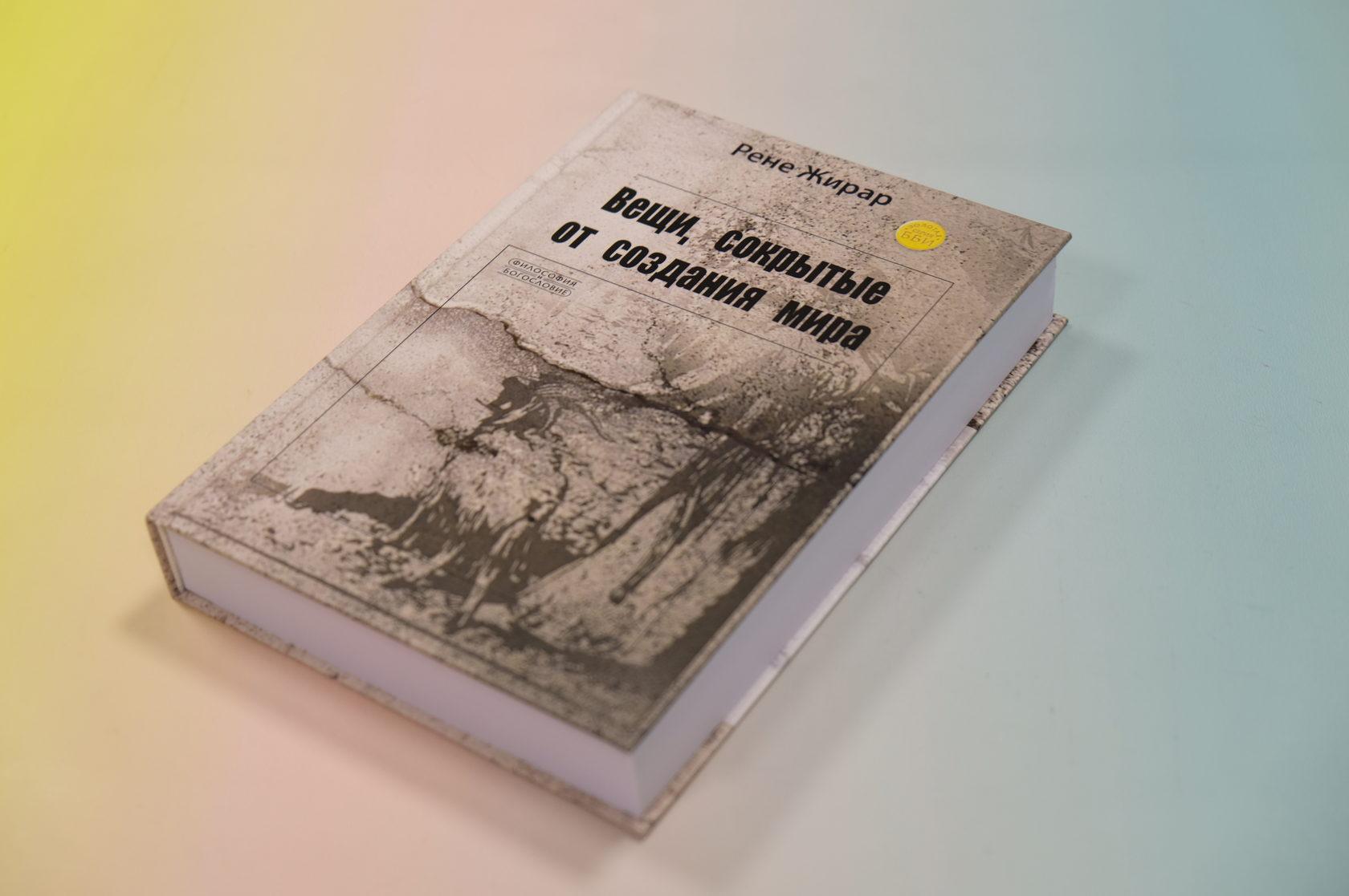 Рене Жирар «Вещи, сокрытые от создания мира»