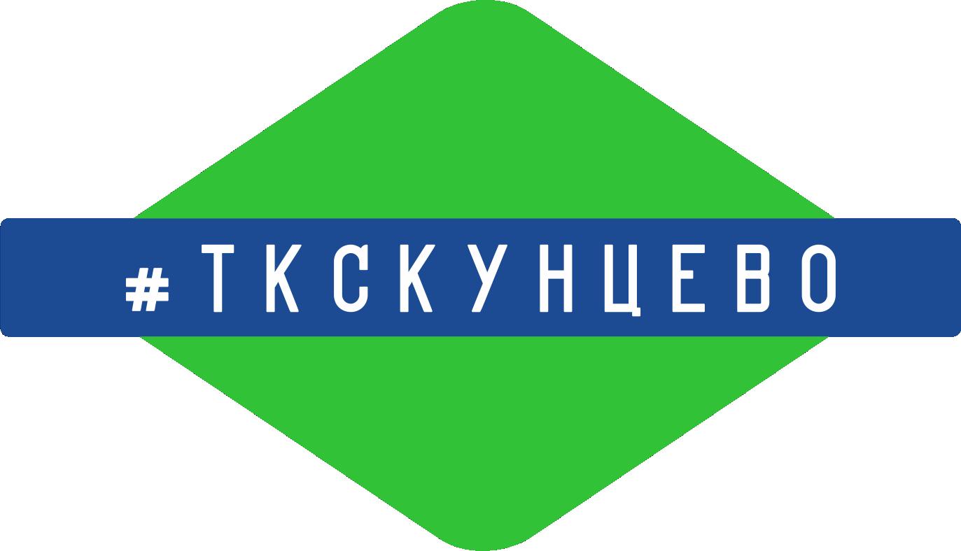 ТКС КУНЦЕВО