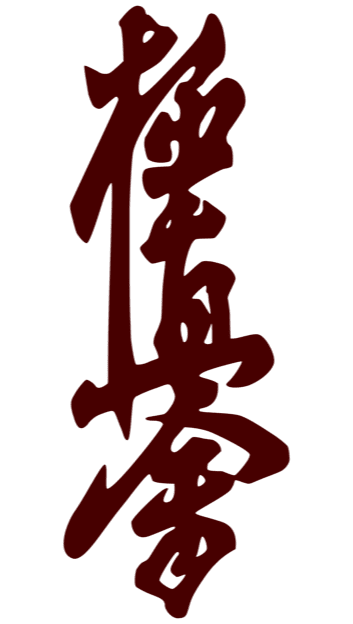 kyokushinkai kanji