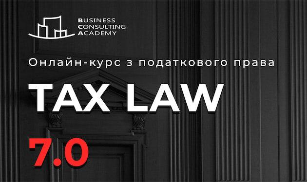 Онлайн-курс з податкового права