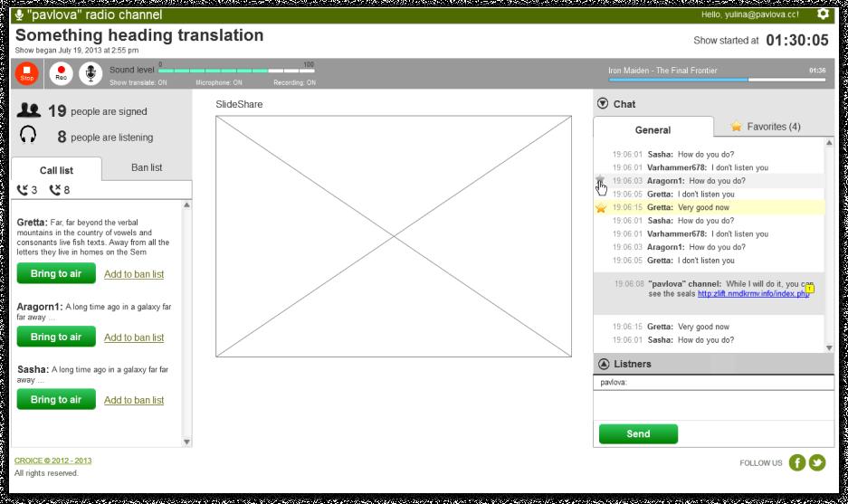 Основной экран приложения для трансляций | Sobakapav.ru