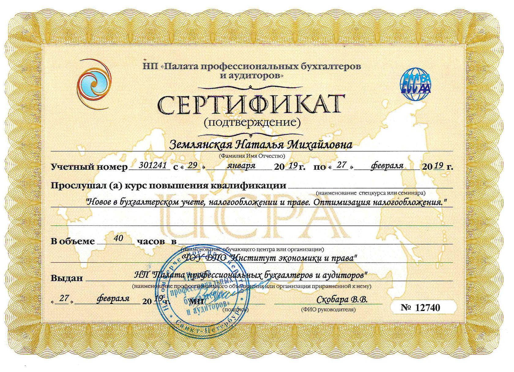 Ассоциация главных бухгалтеров аутсорсинг горничных