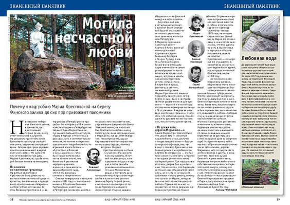 Памятник «Могила любви» Марии Крестовской. История