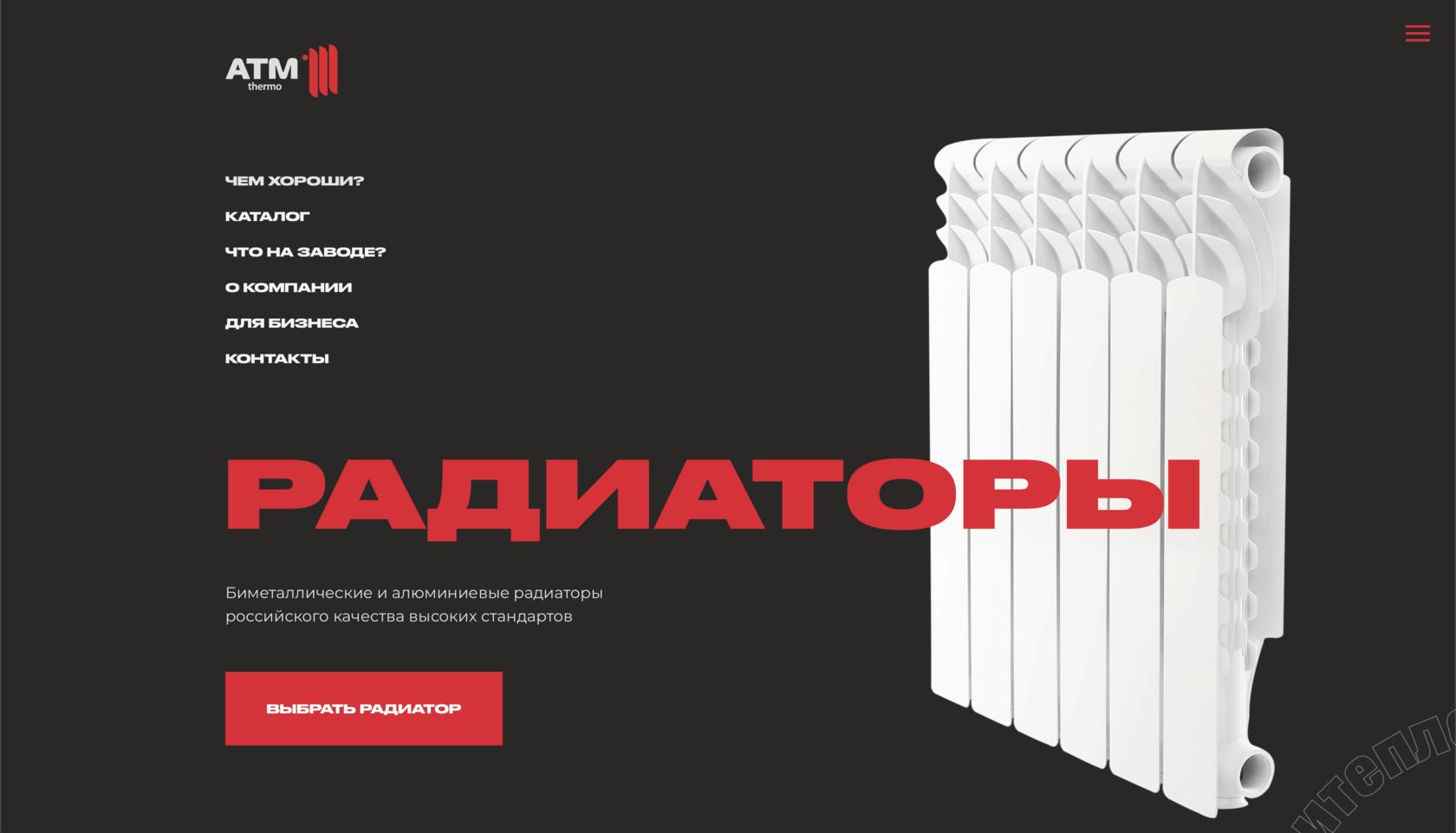 сделать сайт для техники, создать сайт для радиаторов, красивый сайт для ремонта, сайт для оборудования, красивый сайт для оборудования.