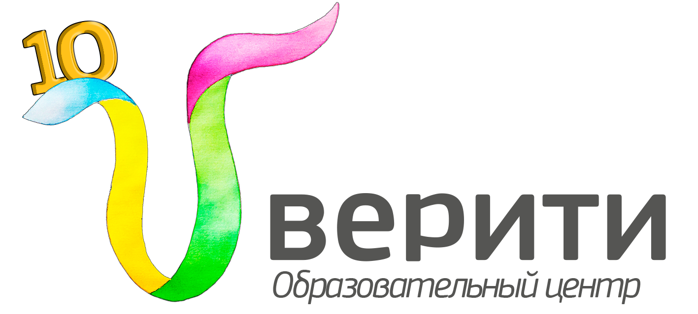 """Образовательный центр """"Верити"""""""