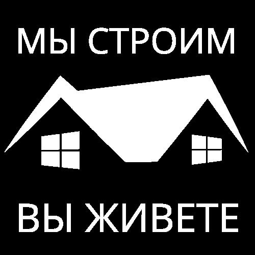 Мы строим, вы живете!