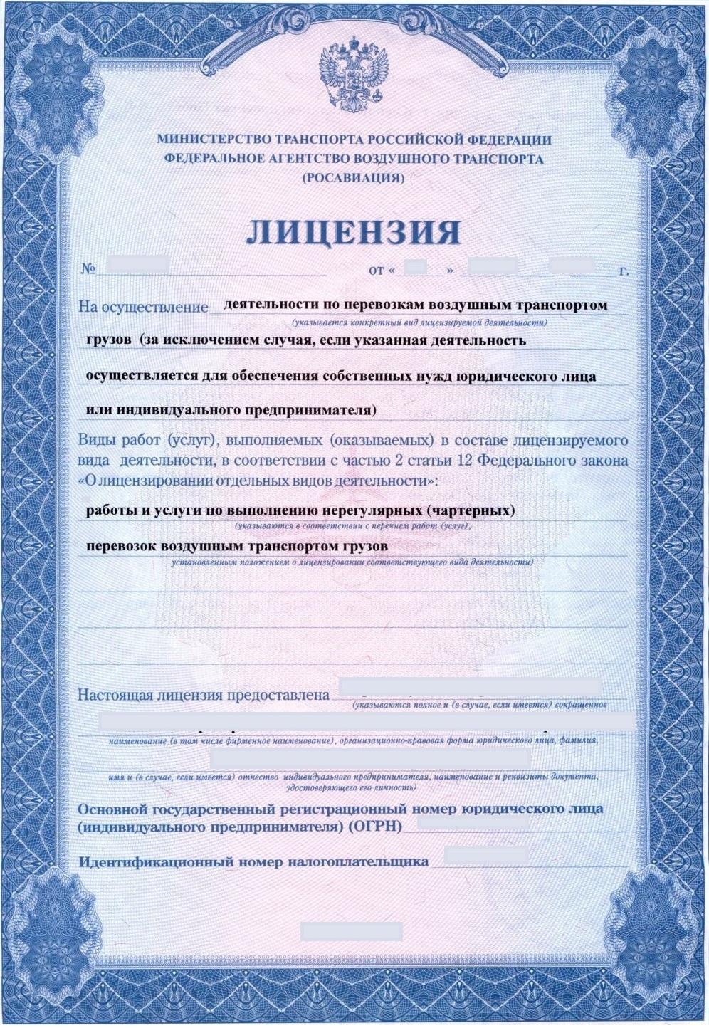 Лицензирование и сертификация авиационных работ, перевозок и услуг.100112.04 обязательная сертификация окп 437200