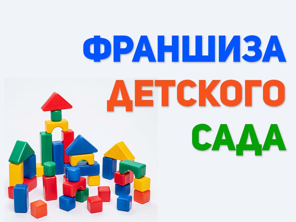 Франшиза частного детского сада | Купить франшизу.ру