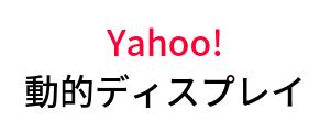Yahoo! 動的ディスプレイ