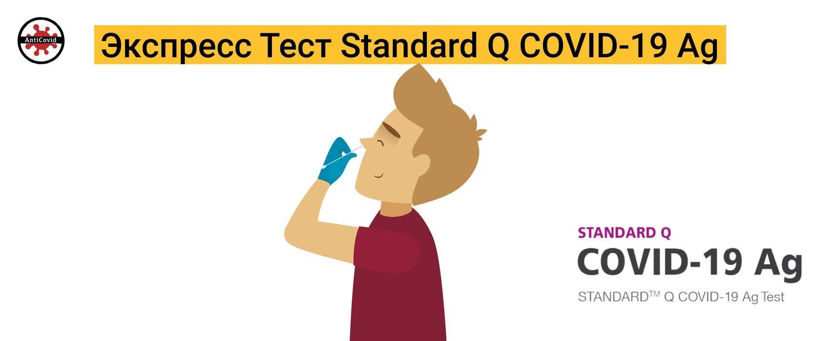 Экспресс Тест Standard Q COVID-19 Ag