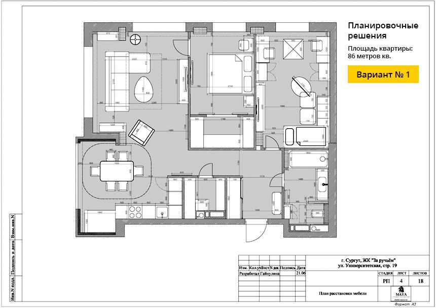 План перепланировки и расстановки мебели, вариант №1