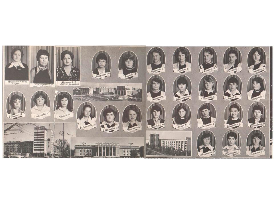 10  КЛАСС 1981 г.  Кл. рук. Ройтблат Т.В.